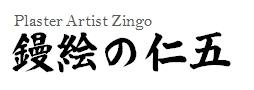 鏝絵の仁五|日本古来の外壁 漆喰デザイン